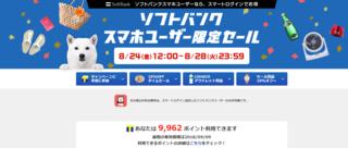 ソフトバンクスマホユーザー限定セール   Yahoo ショッピング.png